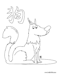 The Year Of Dog Coloring Page