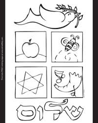 Rosh Hashonah Coloring Page For The Jewish New Year Free Printable