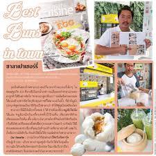cuisine com ซาลาเปาเชอร ร บนน ตยสารgourmet cuisine ก ร เมท แอนด คว ซ น