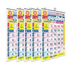 Letter Writing In Marathi