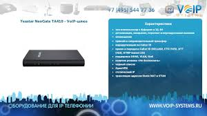Yeastar NeoGate TA410 - VoIP-шлюз - YouTube Basic Phone System Bundle For Nonvoip Lines It Support In El Dorado Hills California Fortis Voip Archives Nuxref Sip Trunks Divert Calls To Your Pbx Via Hosted Voip Yaycom Blue Telecoms Bluetelecoms Twitter Music On Hold Custom Playlists Through How Set Caller Id Using Nymgo Youtube Ip Features Phones Excetel Teletools Cisco Spa2102 Adapter With Router Voipms Wiki