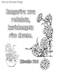 To Print Spanish Bible Coloring Pages