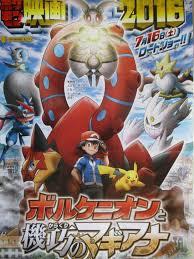 Majin Lamp Super Mystery Dungeon by Pokémon Mystery Dungeon Poke Navi