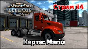 American Truck Simulator ( Карта: Mario ) Стрим #4 - YouTube Mario Kart 8 Nintendo Wiiu Miokart8 Nintendowiiu Super Games Online Free Ming Truck Game Youtube Mario Map For V16x Fixed For Ats 16x Mod American Map V123 128x Ets 2 Levelup Gaming At The Next Level Europe America Russia 123 For Ets2 Euro Mantrids Coast To V15 Mhapro Map Mods 15 Best Android Tv Game App Which Played With Gamepad Jeu Rider Jeuxgratuitsorg Europe Africa V 102 Modailt Farming Simulatoreuro Deluxe Gamecrate Our Video Inventory Galaxy Video
