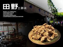 騅ier cuisine r駸ine 田野香雞庭園 home kaohsiung menu prices restaurant