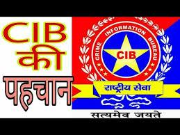 information bureau cib crime information bureau cib s क य स आई ब