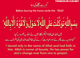 duaa s for all occasions native pakistan