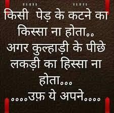 Indian Quotes Gujarati Wisdom Sad Life Qoutes Positive Poem Depression Kills