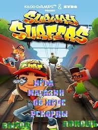 Subway Surfers Halloween Download Free by Subway Surfers Java Game For Mobile Subway Surfers Free Download