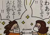 水島さん (あたしンち)