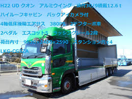 TRUCK-BANK.com - Japanese Used 11 Truck - UD TRUCKS QUON LKG-CG5ZA ... Ud Flyer From Email Allquip Water Trucks Ud 2300lp Cars For Sale 2000nissanud80volumebodywwwapprovedautocoza Approved Auto Automartlk Registered Used Nissan Lorry At Colombo Lovely Cd48 Powder Truck Sale Japan Enthill 3300 Truckbankcom Japanese 51 Trucks Condor Bdgmk36c 1997 Udnissan Ud1800 Axle Assembly For Sale 358467 Box Cars Contact Us Vcv Newcastle Bus