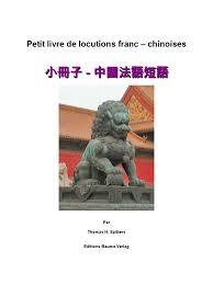 enfant si鑒e avant locutions français chinois