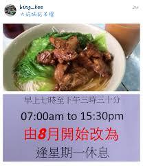 cuisine de a炳 炳記茶檔 依然美味風味豬扒麵 非常食樂主義chikpi s eateatshare