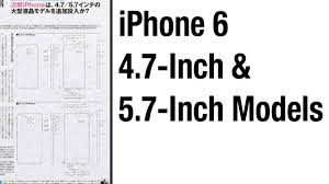iPhone 6 Dimensions Show 4 7 Inch and 5 7 Inch Models in 2014