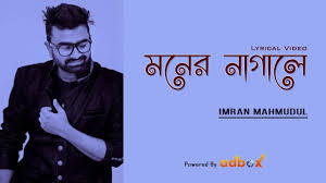 No Ceilings Track List Download by Moner Nagale By Imran Full Mp3 Song Download Free Smartrena