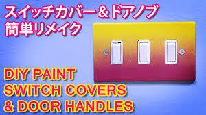 DIY Painting Light Switch Covers & Door Handles