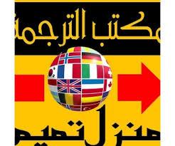 bureau de traduction bureau de traduction