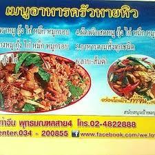 cuisine sur la 2 คร วหายห ว accueil nakhon pathom menu prix avis sur le
