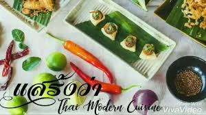 modern cuisine แสร งว า modern cuisine