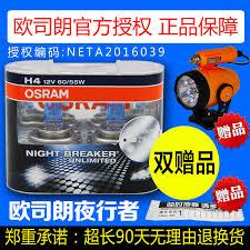 china h4 bulb osram china h4 bulb osram shopping guide at alibaba