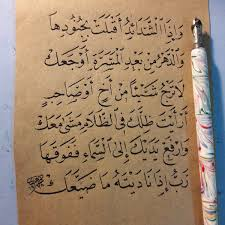 Pin By Rabab Ahmed On Arabic Calligraphy Pinterest Arabic Quotes