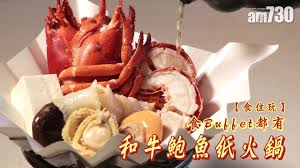 cuisine v馮騁ale 食住玩 食buffet都有和牛鮑魚紙火鍋 tgif am730
