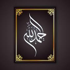 Pin By احمد العامري On Islamic Art Pinterest Islamic