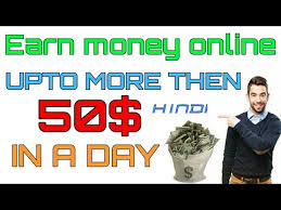 Hindi How to earn upto 50 $ per day