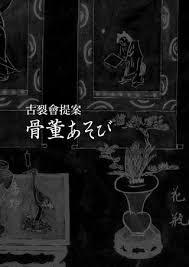 l ノtat de si鑒e asobi kogire s special auction by kogire issuu