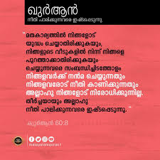 Malayalam Quran On Twitter