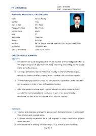 ye min naung civil engineer resume update