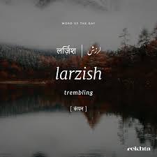Lovely Word Urdu Urdu Words Words Beautiful Arabic Words