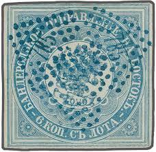 File Russian Post fice Alexandria 1863 6k Wikimedia mons