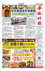 馗umer cuisine press 2017 01 27 1818b by press inc issuu