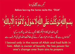 islamic dua for entering bathroom islamic duas for different matters of articles about islam