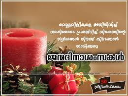 Birthday Wishes and Quotes in Malayalam