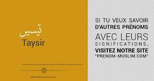 prenom musulman garcon moderne signification du prénom taysir c est un prénom d origine arabe qui