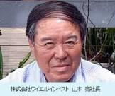 山本亮 (政治家)