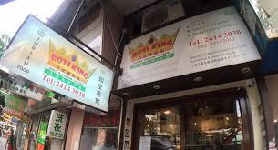 cuisine centre 印度薄餅皇 roti king indian fusion cuisine hong kong kok