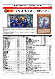 Exodia Deck Profile 2017 by Silent Magician U0026 Exodia Deck Recipe Beyond The Duel