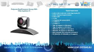 Polycom RealPresence Group 500 - 720p EagleEye III ... Vbell Hd Video Voip Intercom White Australia Home Automation Anekiit It Services Computer Soluctions Consulting Ip Phones Voip 3cx Orange Youtube Polycom Realpresence Group 500 720p Eagleeye Iii Voip Sip Solutions For Business Ecodialer Business Phonesip Pbx Enterprise Networking Svers Phone Systems Agrei Consulting Nyc Grandstream Networks Ip Voice Data Security Gxp2170 High End Rca Ip110 2line With 1year Babytel Service List Manufacturers Of Gxp2160 Buy Gxp1100 Single Line Voip Nib