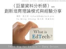 pro bureau am駭agement edtech創新培育理論模式與經驗分享 20161023