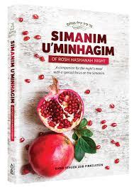 100 Yehuda Neuman Simanim And Minahgim Of Rosh Hashanah Night H Leib