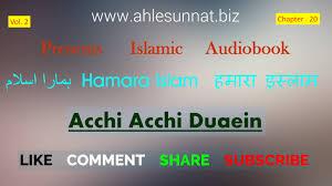 Dua For Entering Bathroom by Acchi Acchi Duaein Baitul Khala Toilet Taharat Ka Sahih Tariqa
