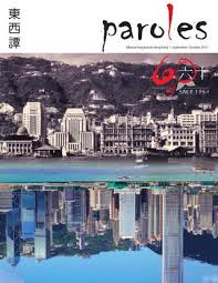 canap駸 fabriqu駸 en paroles238 by alliance française de hong kong issuu