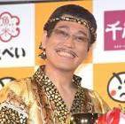 ピコ太郎(古坂大魔王)