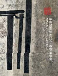 nuxe si鑒e social 中誠國際藝術2014年春季拍賣目錄by 中誠藝術拍賣 issuu