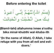 islamic dua for entering bathroom believer s bank supplication before entering the toilet and