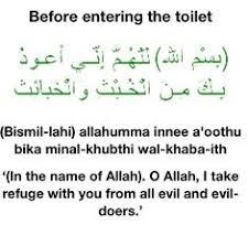 dua when leaving the home faith pinterest islam allah and
