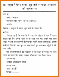 Resignation Letter Format In Hindi Language Inspirationa Rajinama